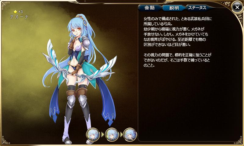 ☆3テオーナ
